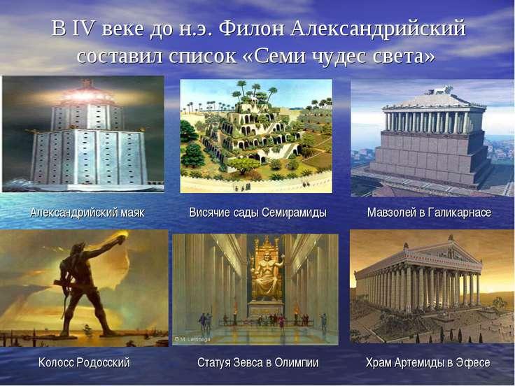 В IV веке до н.э. Филон Александрийский составил список «Семи чудес света» Ал...