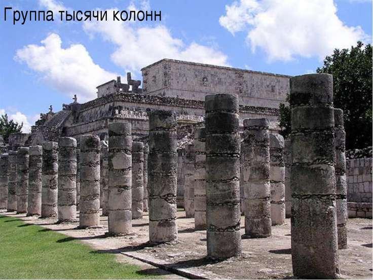 Группа тысячи колонн
