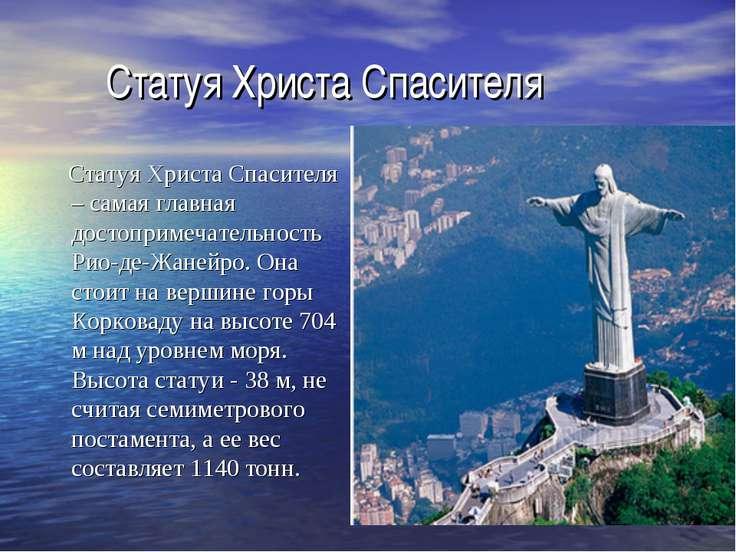 Статуя Христа Спасителя Статуя Христа Спасителя – самая главная достопримечат...