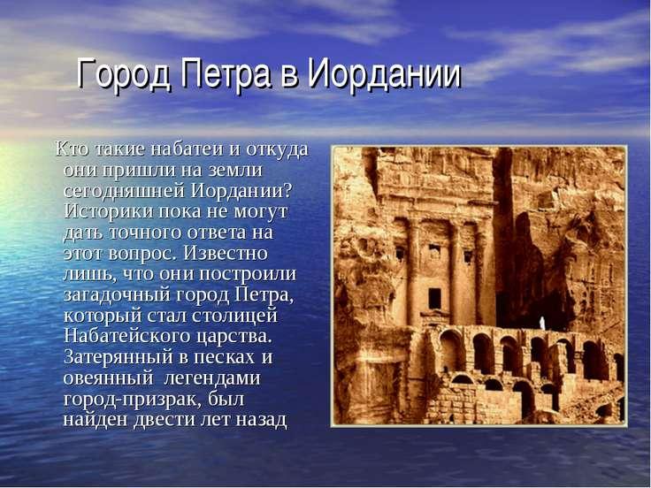 Город Петра в Иордании Кто такие набатеи и откуда они пришли на земли сегодня...