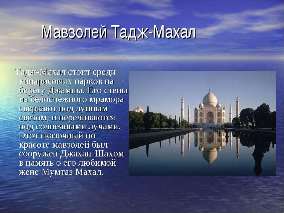 Мавзолей Тадж-Махал Тадж-Махал стоит среди кипарисовых парков на берегу Джамн...
