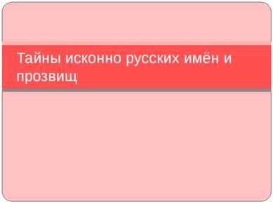 Тайны исконно русских имён и прозвищ
