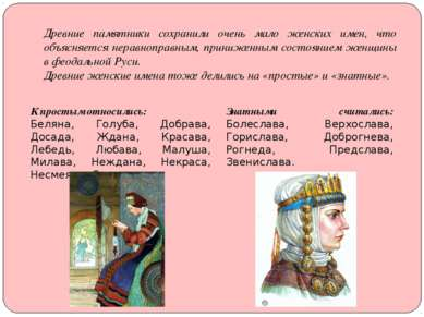 Древние памятники сохранили очень мало женских имен, что объясняется неравноп...