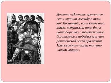 Древняя «Повесть временных лет» хранит легенду о том, как Кожемяка, воин киев...