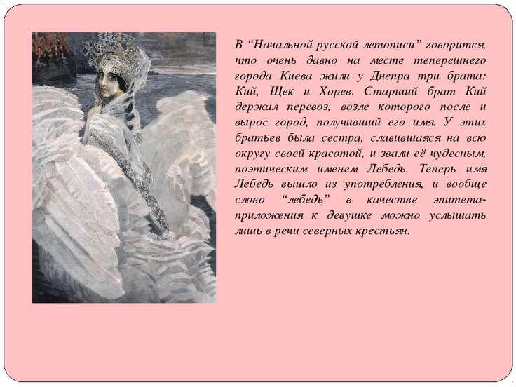 """В """"Начальной русской летописи"""" говорится, что очень давно на месте теперешнег..."""