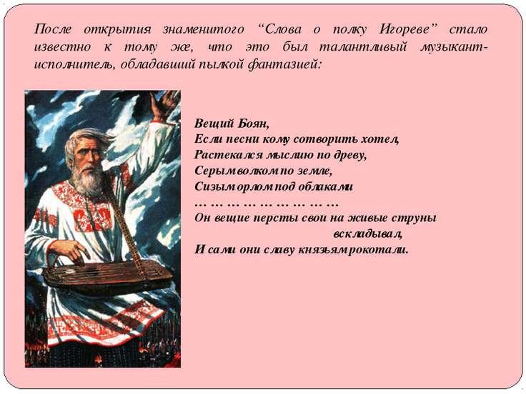 """После открытия знаменитого """"Слова о полку Игореве"""" стало известно к тому же, ..."""