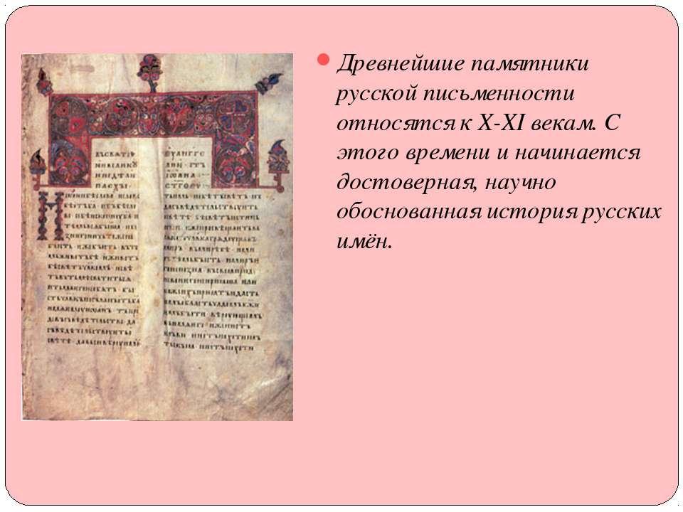 Древнейшие памятники русской письменности относятся к X-XI векам. С этого вре...