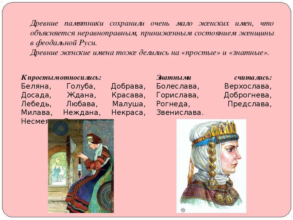 квалификационный справочник древние женские имена и их значения использовании книги