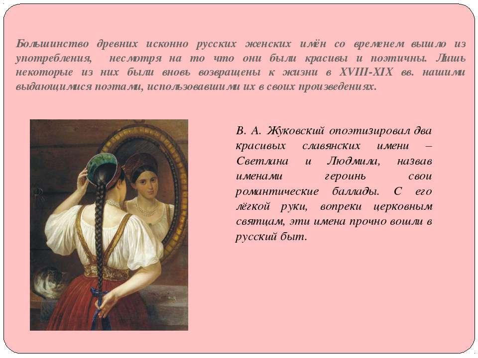 Большинство древних исконно русских женских имён со временем вышло из употреб...