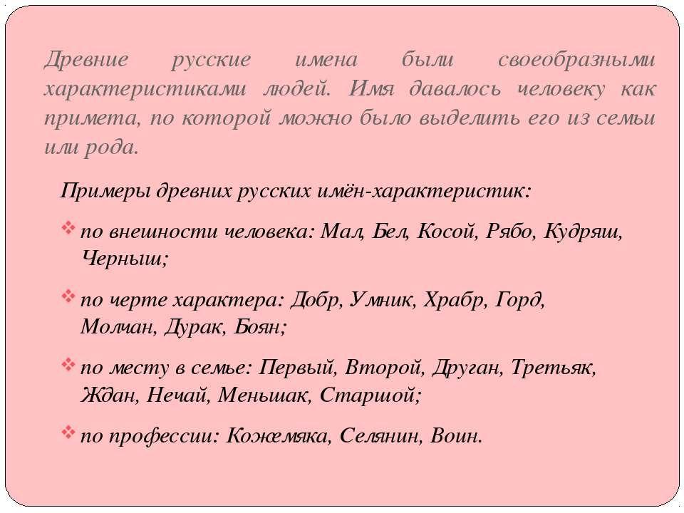 Древние русские имена были своеобразными характеристиками людей. Имя давалось...