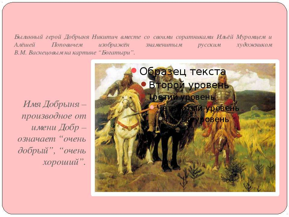 Былинный герой Добрыня Никитич вместе со своими соратниками Ильёй Муромцем и ...