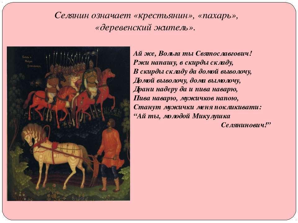 Селянин означает «крестьянин», «пахарь», «деревенский житель». Ай же, Вольга ...