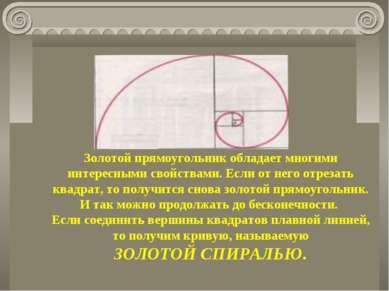 Золотой прямоугольник обладает многими интересными свойствами. Если от него о...