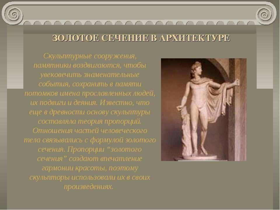 ЗОЛОТОЕ СЕЧЕНИЕ В АРХИТЕКТУРЕ Скульптурные сооружения, памятники воздвигаются...