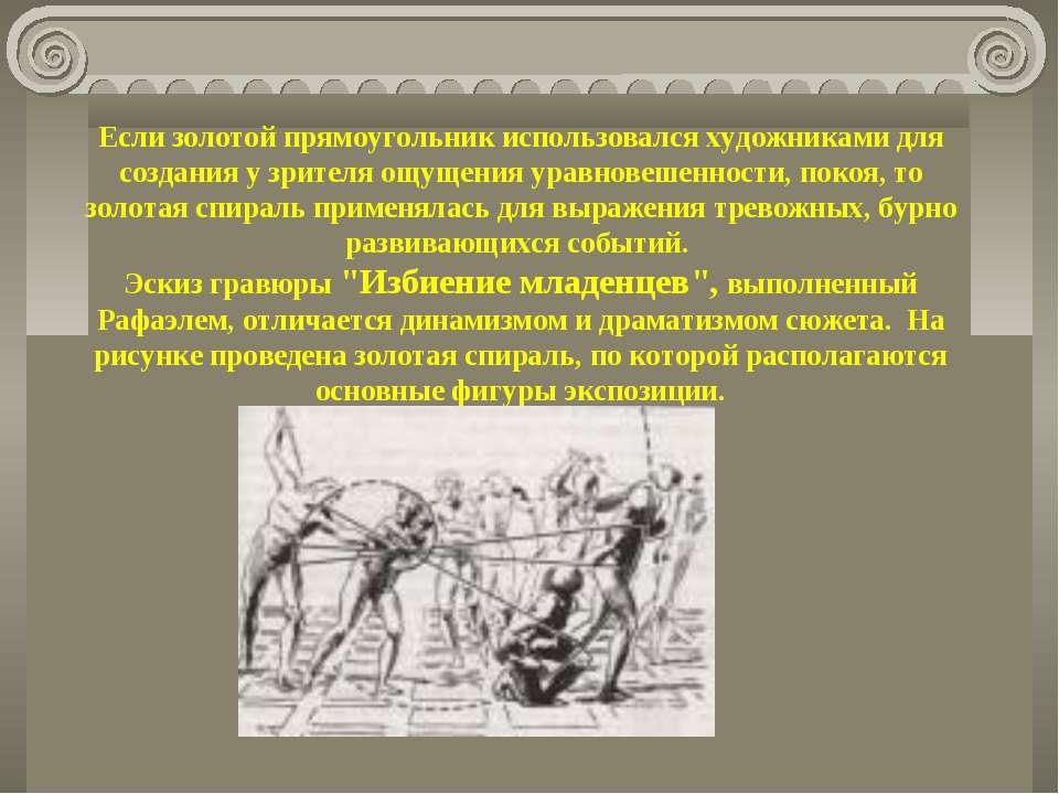 Если золотой прямоугольник использовался художниками для создания у зр...