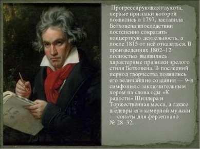 Прогрессирующая глухота, первые признаки которой появились в 1797, заставила ...