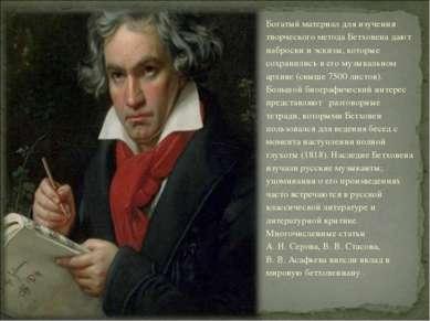 Богатый материал для изучения творческого метода Бетховена дают наброски и эс...