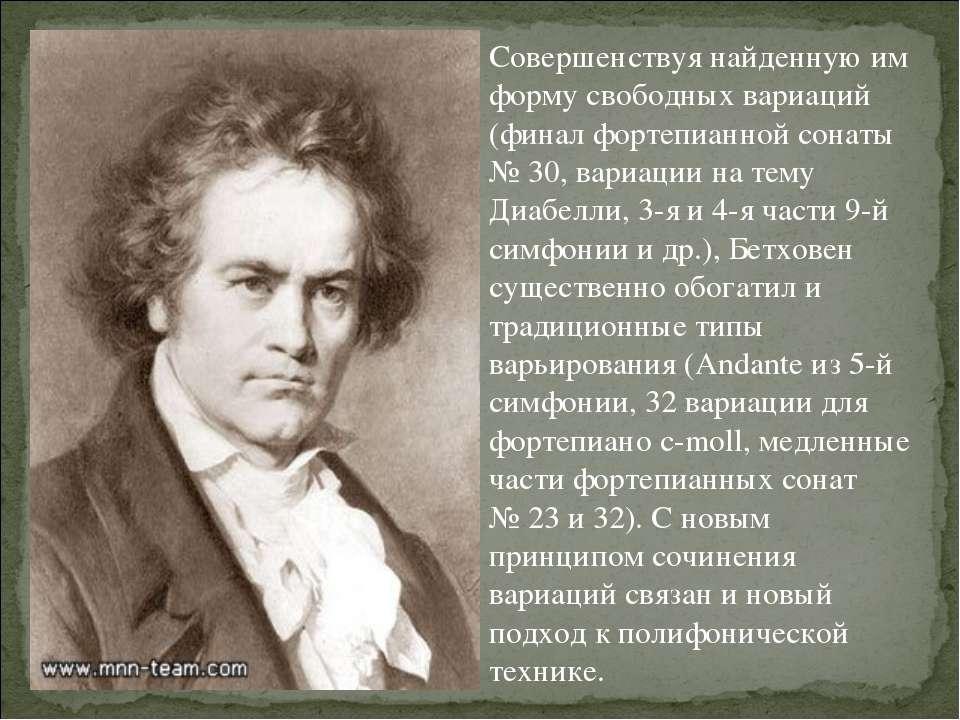 Совершенствуя найденную им форму свободных вариаций (финал фортепианной сонат...