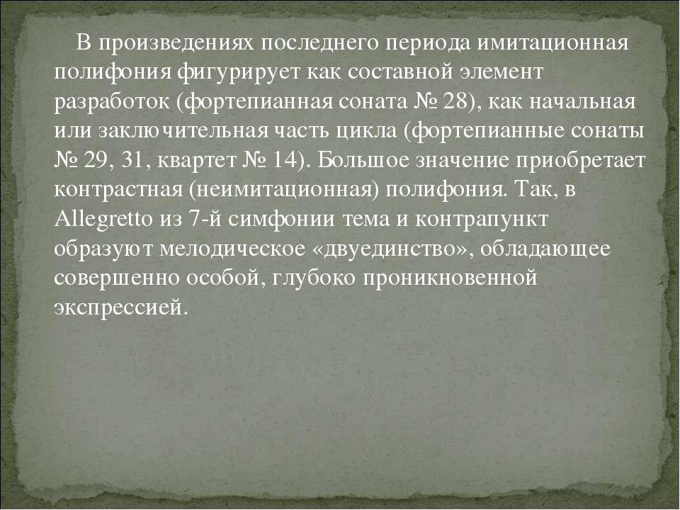 В произведениях последнего периода имитационная полифония фигурирует как сост...