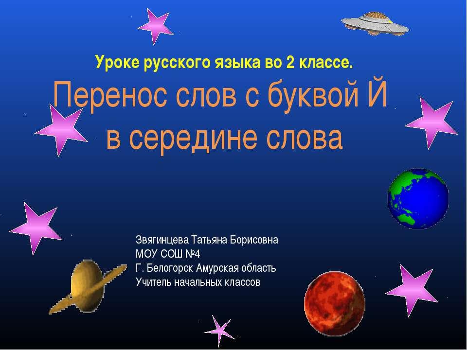 Уроке русского языка во 2 классе. Перенос слов с буквой Й в середине слова Зв...