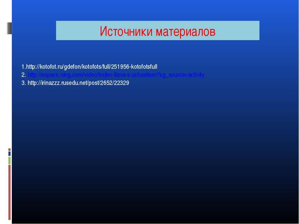 Источники материалов 1.http://kotofot.ru/gdefon/kotofots/full/251956-kotofots...