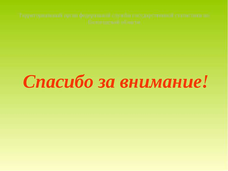 Территориальный орган федеральной службы государственной статистики по Волого...