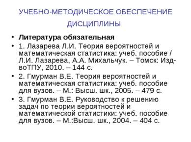 УЧЕБНО-МЕТОДИЧЕСКОЕ ОБЕСПЕЧЕНИЕ ДИСЦИПЛИНЫ Литература обязательная 1. Лазарев...