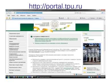http://portal.tpu.ru