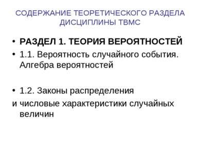 СОДЕРЖАНИЕ ТЕОРЕТИЧЕСКОГО РАЗДЕЛА ДИСЦИПЛИНЫ ТВМС РАЗДЕЛ 1. ТЕОРИЯ ВЕРОЯТНОСТ...