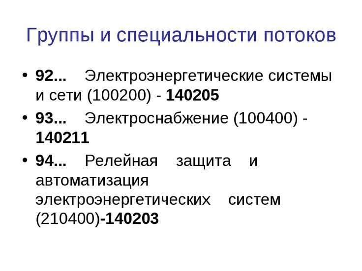 Группы и специальности потоков 92... Электроэнергетические системы и сети (10...