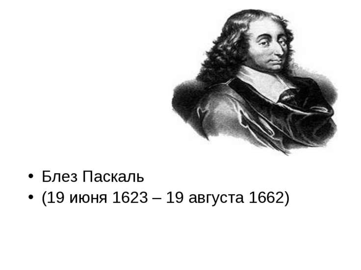 Блез Паскаль (19 июня 1623 – 19 августа 1662)