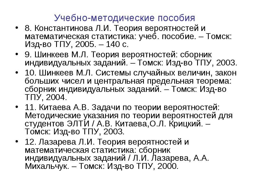 Учебно-методические пособия 8. Константинова Л.И. Теория вероятностей и матем...