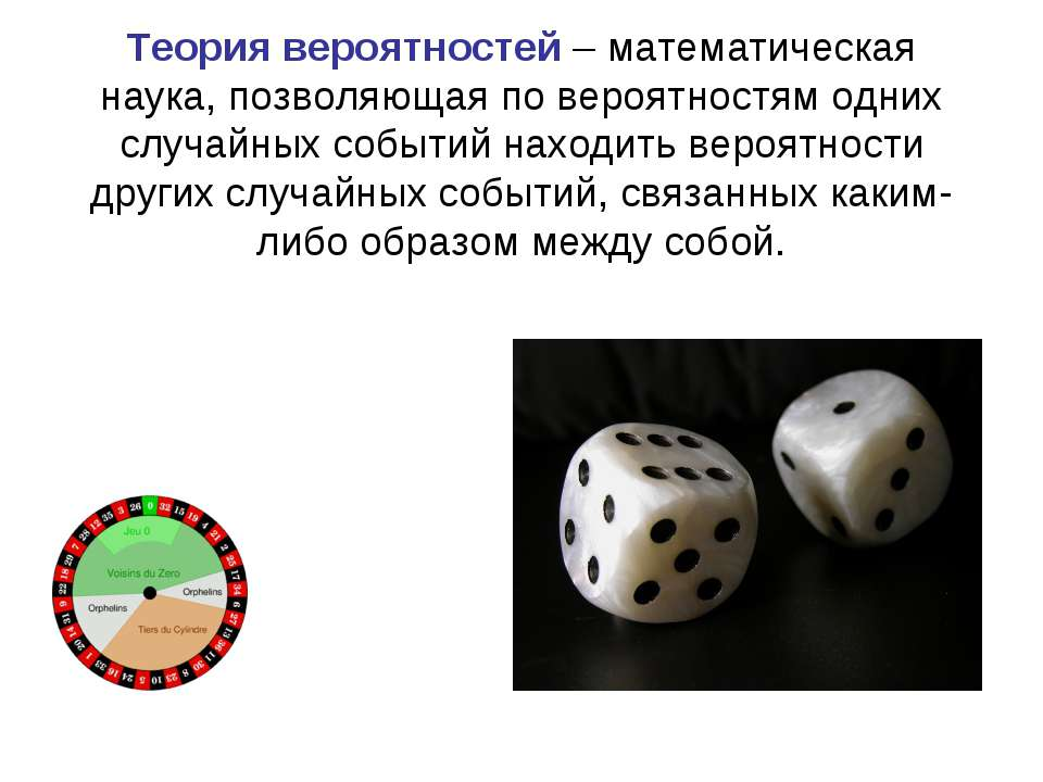 Теория вероятностей – математическая наука, позволяющая по вероятностям одних...