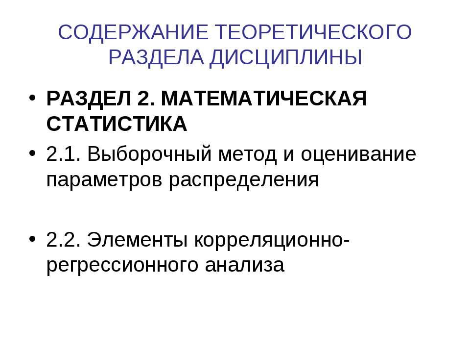 СОДЕРЖАНИЕ ТЕОРЕТИЧЕСКОГО РАЗДЕЛА ДИСЦИПЛИНЫ РАЗДЕЛ 2. МАТЕМАТИЧЕСКАЯ СТАТИСТ...