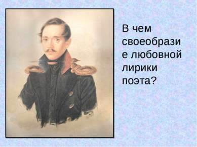 В чем своеобразие любовной лирики поэта?