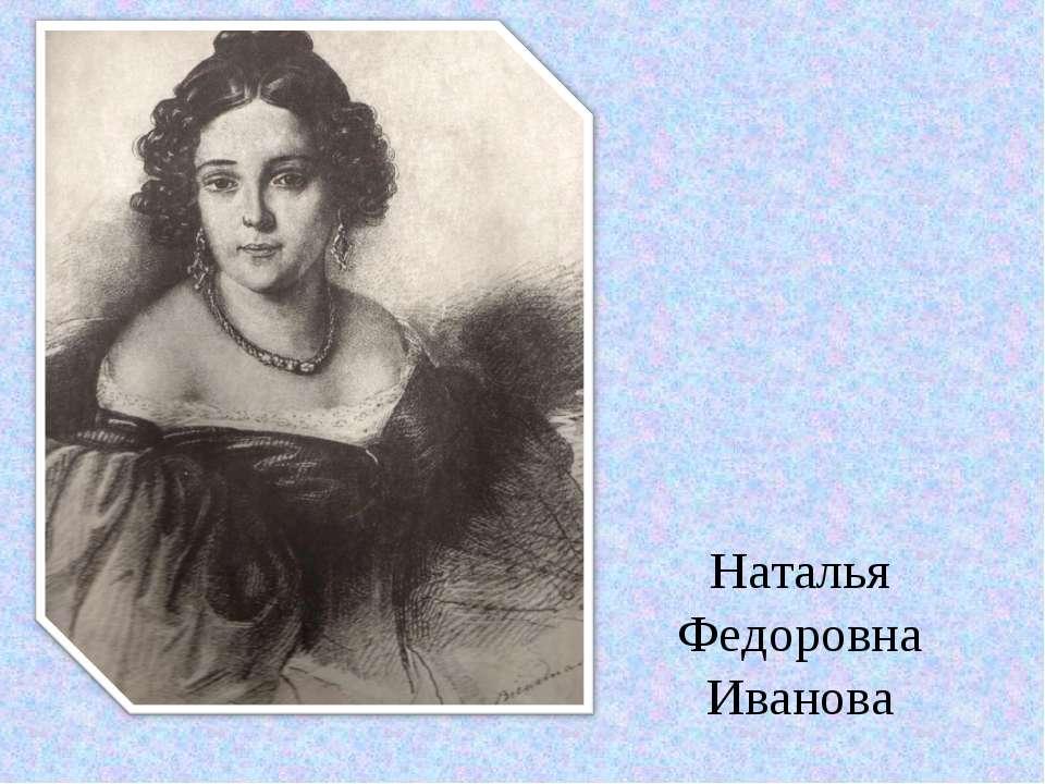 Наталья Федоровна Иванова