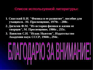 """Список используемой литературы: 1. Спасский Б.И. """"Физика в ее развитие"""", посо..."""