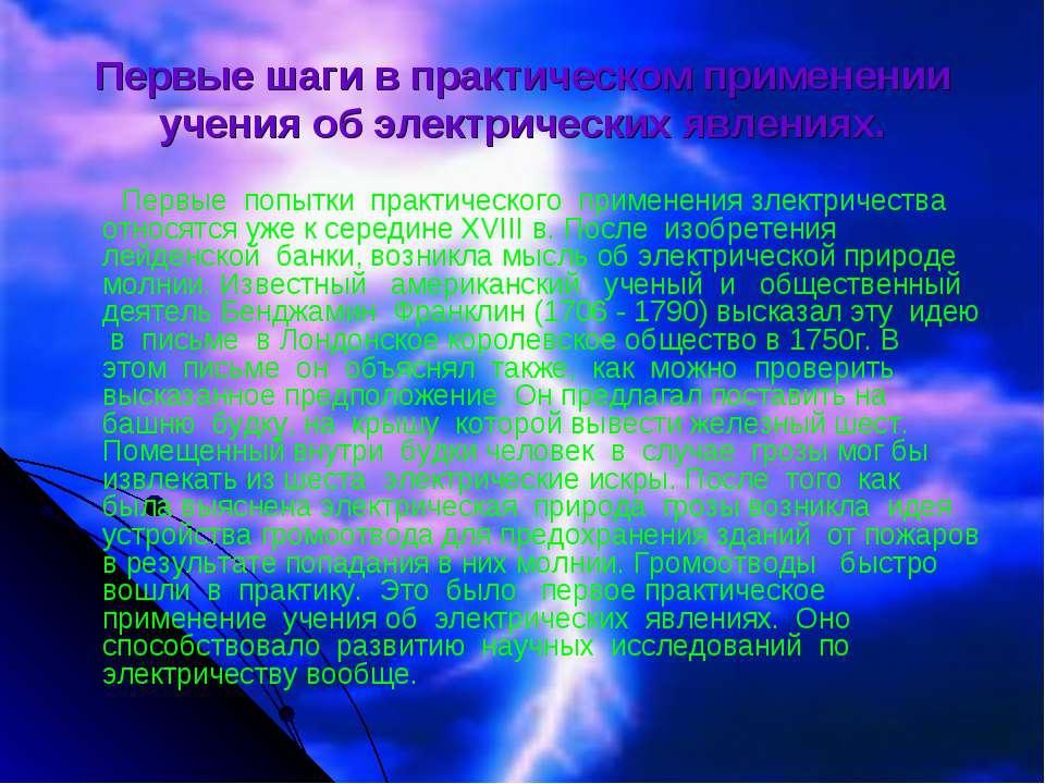 Первые шаги в практическом применении учения об электрических явлениях. Первы...