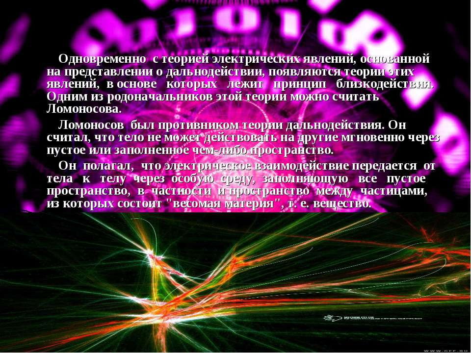Одновременно с теорией электрических явлений, основанной на представлении о д...