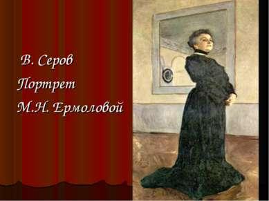 В. Серов Портрет М.Н. Ермоловой