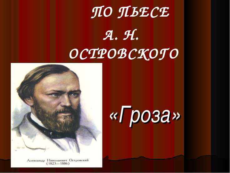 «Гроза» ПО ПЬЕСЕ А. Н. ОСТРОВСКОГО