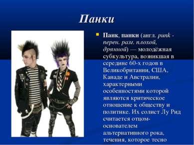 Панки Панк, панки (англ. punk - перен. разг. плохой, дрянной)— молодёжная су...