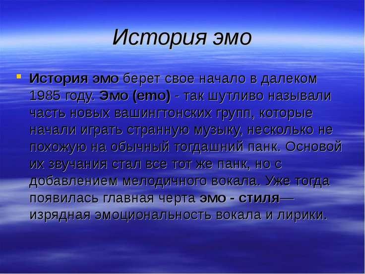 История эмо История эмо берет свое начало в далеком 1985 году. Эмо (emo) - та...