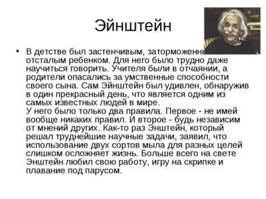 Эйнштейн В детстве был застенчивым, заторможенным и отсталым ребенком. Для не...