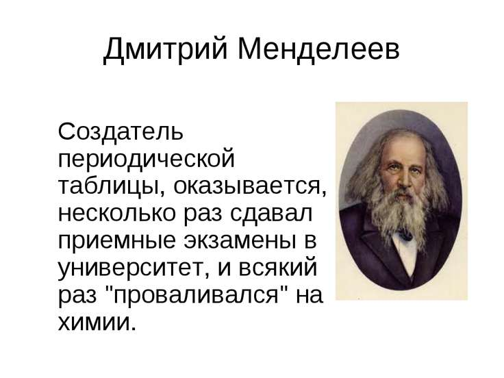 Дмитрий Менделеев Создатель периодической таблицы, оказывается, несколько раз...