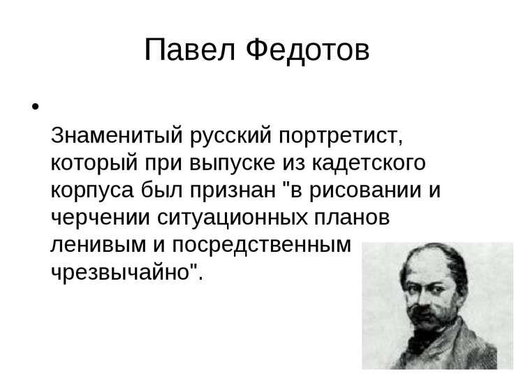 Павел Федотов Знаменитый русский портретист, который при выпуске из кадетског...