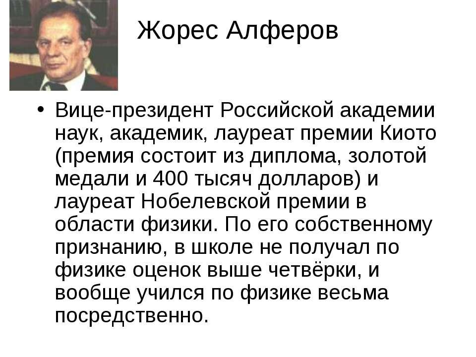 Жорес Алферов Вице-президент Российской академии наук, академик, лауреат прем...