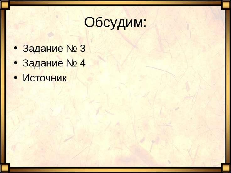 Обсудим: Задание № 3 Задание № 4 Источник