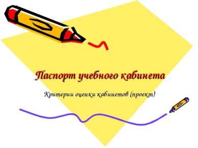 Паспорт учебного кабинета Критерии оценки кабинетов (проект)