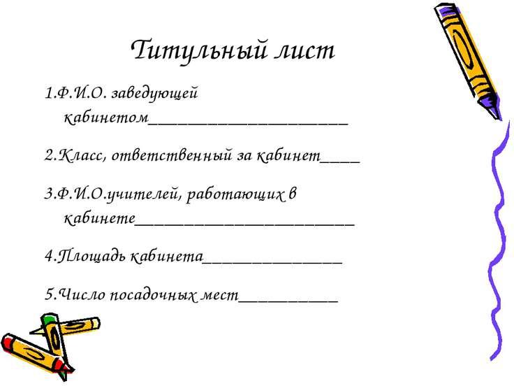 Титульный лист 1.Ф.И.О. заведующей кабинетом____________________ 2.Класс, отв...